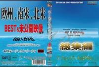 BEST OF BEACHI MANIA ヌーディストビーチ3総集編 YABSD-05 part2